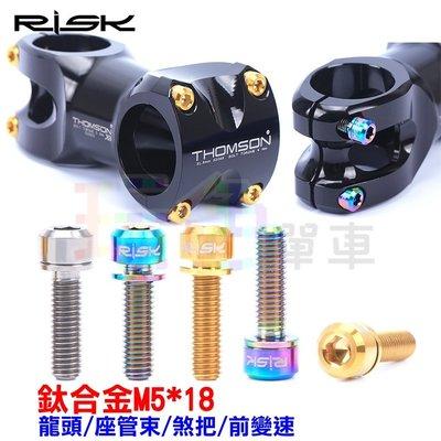 【RISK TC4 鈦合金 螺絲 M5*18mm】附墊片 (單個價) 龍頭螺絲 煞把 前變固定 (玩色單車)