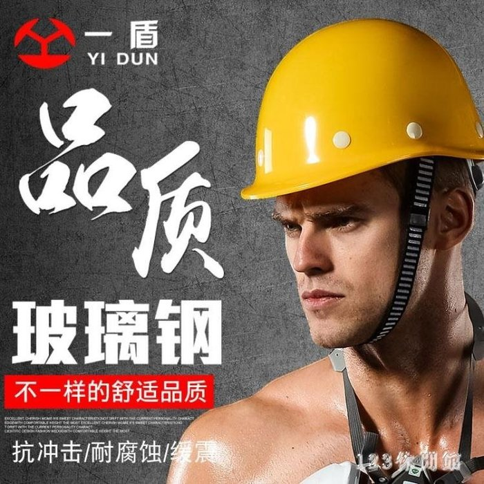 安全帽豪華型高強度玻璃鋼安全帽建筑工地施工領導工程安全頭盔電力監理 LH5926