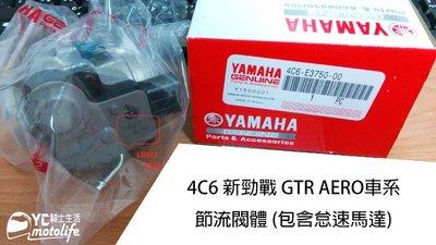YC騎士生活_YAMAHA山葉原廠 節流閥體 新勁戰 二代 GTR AERO 節流閥本體 怠速馬達 4C6 山葉原廠零件