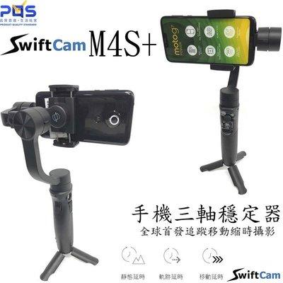 Swiftcam M4S+ 3期0利 ...