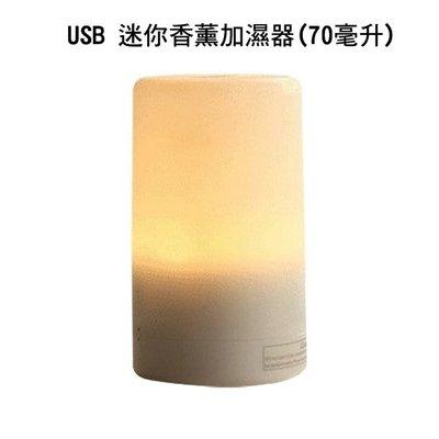 *PHONE寶*USB 迷你香薰加濕器(70毫升) 香氛機 超聲波 薰香機 加濕器 小夜燈 兩段燈光 4組定時 無水自動