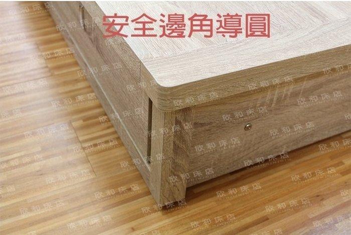 欣和床店~3.5尺單人加大旗艦精品白橡木紋三抽六分板收納床底