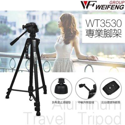 送快拆板+收納袋+手機夾 正偉峰WT3530 專業級相機三腳架 單眼三角架 手機三角架