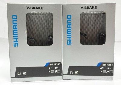三重新鐵馬 shimano V形煞車夾器 BR-R353 相容彎把/平把公路車煞車把手