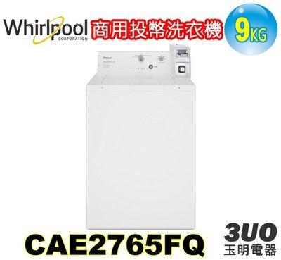 美國惠而浦9KG投幣式洗衣機 CAE2765FQ