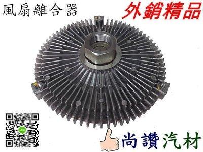 尚讚汽材~ 賓士 BENZ W124/W126/W140/W202/W210 M103 六缸引擎 風扇離合器