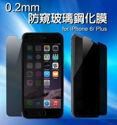 【東京數位】0.2mm 防窺 玻璃 鋼化膜 for iPhone 6/plus 附贈清潔紙巾/高硬度9H鋼化玻璃 偷看