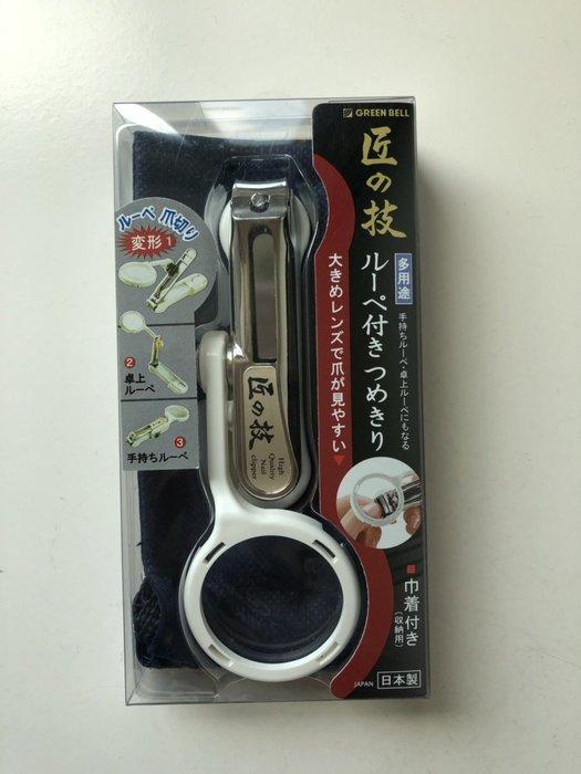 發現花園 日本選物~日本製 匠之技 放大鏡 安全 指甲剪