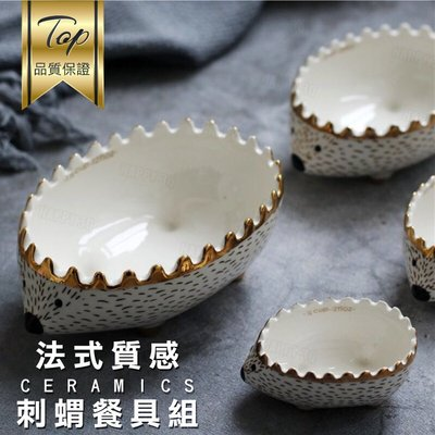 四件合一北歐風可愛萌感質感金邊裝飾刺蝟造型帶刻度陶瓷碗陶瓷組【AAA6031】