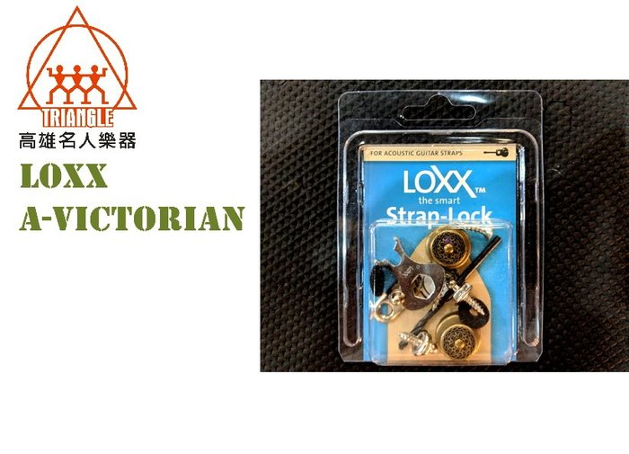 LOXX A-VICTORIAN 維多利亞浮雕 木吉他安全背帶釦 德國製