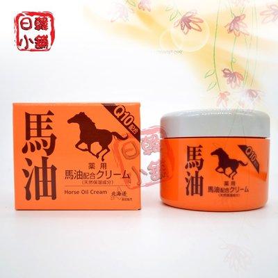 現貨 日本 馬油 北海道 昭和新山 熊牧場  保濕藥用 新包裝