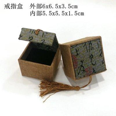 戒指錦盒 手鐲盒 戒指盒 送禮自用