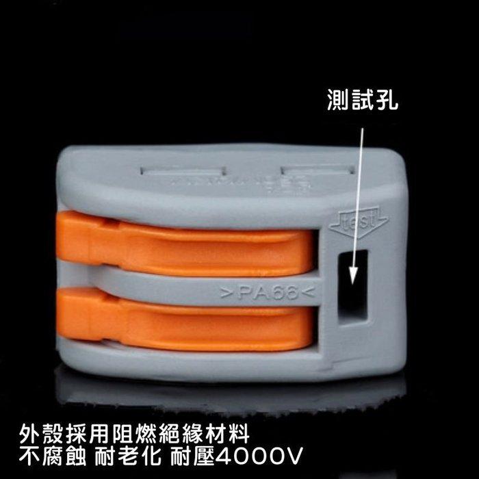 【奇滿來】DIY電線連接器2孔 壓線帽 接線頭 電源接頭固定 軟硬導線接線神器 快速接線頭器 PCT-212 ALAS