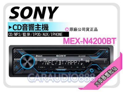【提供七天鑑賞】SONY MEX-N4200BT CD/AUX/USB/藍芽 支援Iphone/Android 音響主機