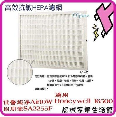 買濾心送濾網~臻淨空氣清淨機 A1 抗敏Hepa濾網 A1-C 適用Honeywell 16500~原廠盒裝