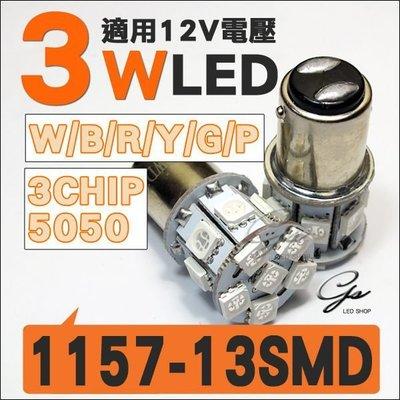 ◇光速LED精品◇1157 雙芯 5050 13晶 13SMD 煞車燈 小燈