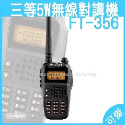 可傑 樂華 三等5W業餘無線對講機 FT-356 無線 對講機 長距離使用 企業單位及服務行業均受好評