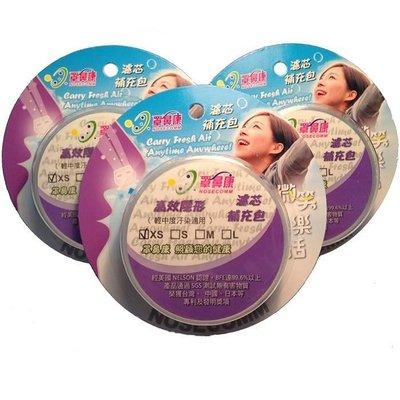 ☆[罩鼻康Nosecomm]濾芯特惠組(無鼻罩)--高效隱形--XS適用(3盒-33對濾芯)
