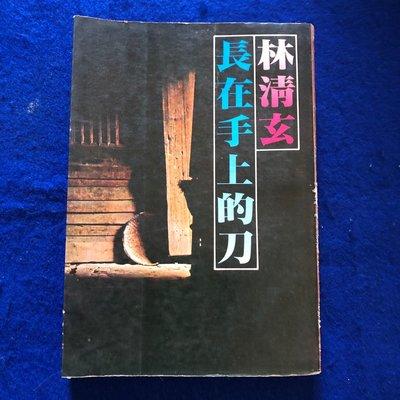 【兩手書坊U1】文學~長在手上的刀_林清玄 著(初版)