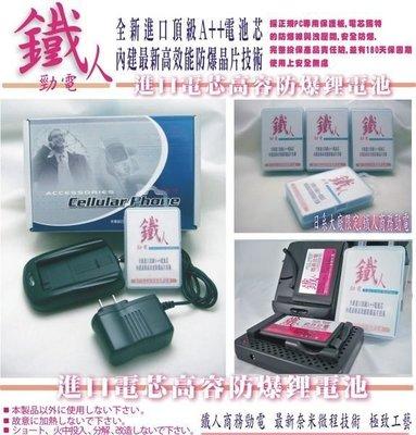 【鐵人勁電】INHON G106 G106+ G128 摺疊機 長輩機 電池