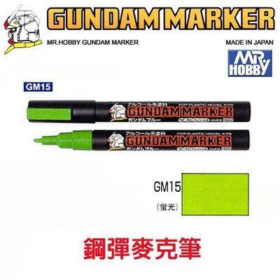 【模型王】MR.HOBBY 郡氏 GSI 鋼彈麥克筆 鋼彈筆 GUNDAM MARKER 塑膠模型用 GM15 螢光綠