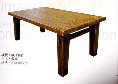 南方松實木餐桌 原木餐桌 材質紋理表面有層次 較其他木質耐風吹雨淋常為戶外庭院使用