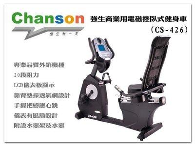 【1313健康館】【詢問再折扣】Chanson 強生商業用電磁控臥式健身車(CS-426)