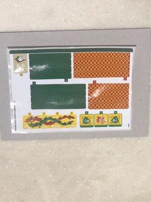 LEGO 樂高 80103 全新 完整貼紙