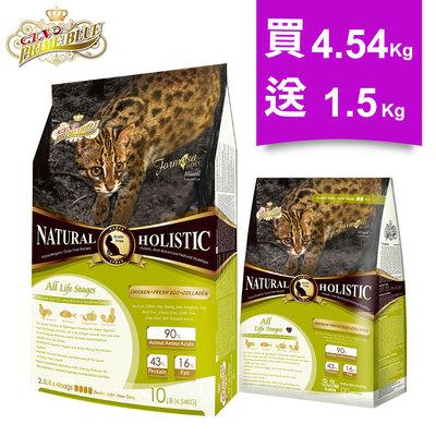 買就送【LV藍帶無穀濃縮】全齡貓用 買4.5kg送1.5KG (鮮雞蛋+膠原蛋白)