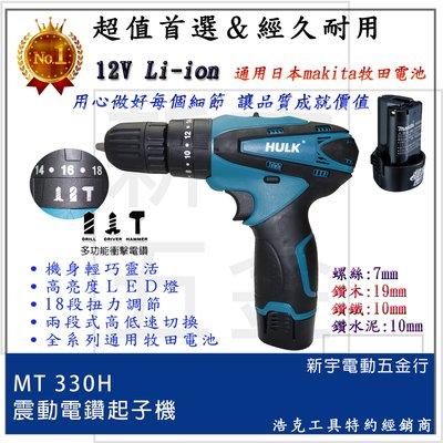 含稅【新宇電動五金行】浩克 HULK MT330H 單主機 12V 震動電鑽調扭起子機! TD090DWE TD-128