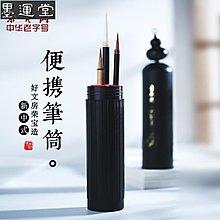 墨運堂 筆筒中國風便攜旅行文房書法國畫專用創意辦公桌面毛筆收納盒