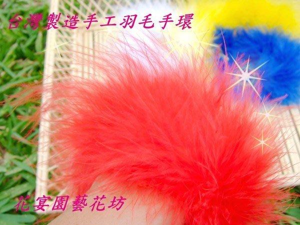【花宴】*台灣製造手工羽毛手環*5色服裝搭配~舞台.舞蹈表演~暢銷日本/美國優質品