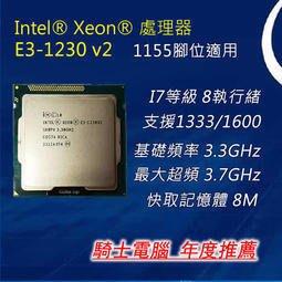 [騎士電腦]Intel E3 1230 V2 正式版(4核8執行緒 I7等級)1155 腳位 (超越3470)