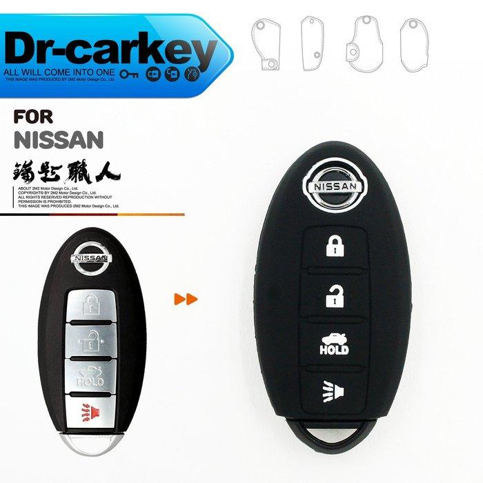 【鑰匙職人】NISSAN Super SENTRA BLUEBIRD 日產汽車 智慧型鑰匙矽膠套 果凍套 鑰匙包