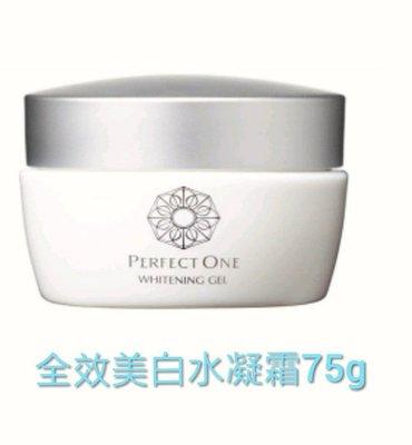 【PERFECT ONE 帕妃雯】全效美白水凝霜75g/瓶