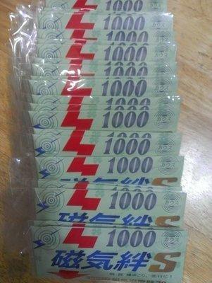 磁氣絆 新品上市 特價100元 買5再贈1 每包20入 日本進口 磁力貼 磁石穴道按摩 最專業
