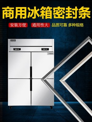 商用冰箱門封條四門冷柜密封條門膠條冰柜磁性門封條通用冰柜膠圈