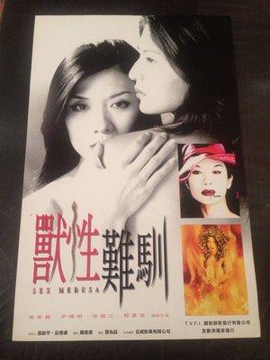 獸性難馴-Sex medusa (2001)(吳家麗)原版電影海報