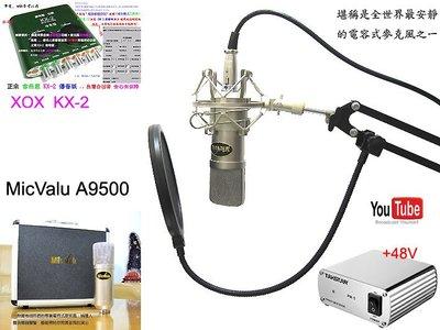 RC第15號之7:kx2傳奇版+Micvalu A9500麥克風+支架+防噴網+48v電源送166音效
