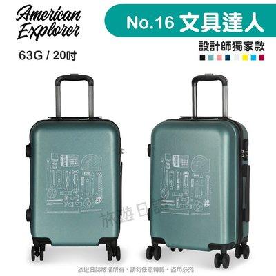 『旅遊日誌』美國探險家 American Explorer 行李箱 推薦 20吋 文青 登機箱 卡通箱 63G 密碼鎖