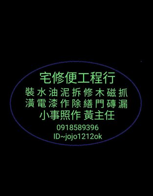 高雄小港區隔間 0918589396小事照作 黃主任