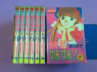 【小晴】-《桃花妹妹1-7(完)》出租二手書│大然少女館│藤田和子