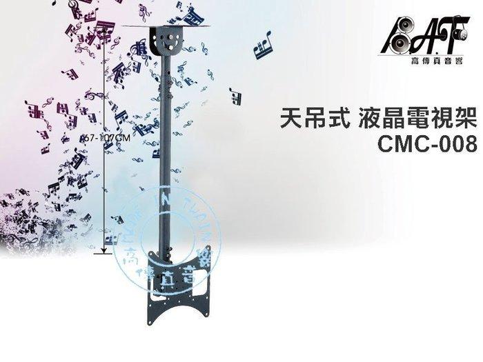 高傳真音響【CMC-008】萬用型 天吊懸吊液晶電視架 展示.補習班.會議室【適用】14~37吋