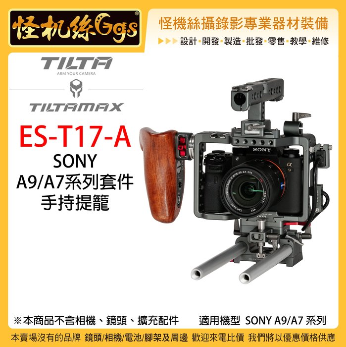 怪機絲 3期含稅 Tilta 鐵頭 新款 ES-T17A SONY A9 A7 系列套件 專用兔籠 提籠 承架 公司貨