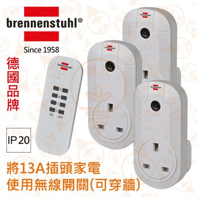 德國 brennenstuhl 射頻(RF)無線搖控組合 可將使用13A插頭家電利用RF搖控器操控開關(可穿牆) 操控範圍25M 實店經營 兩套95折