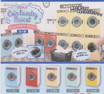 【奇蹟@蛋】J.DREAM (轉蛋)迷你投幣式洗衣機模型 全5種 整套販售  NO:6108