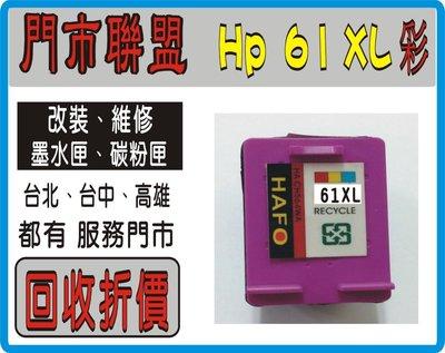 回收 空匣80 元- 實體門市 HP 61 XL 彩色 環保墨水匣 4500/OJ2620/DJ2540/DJ1010