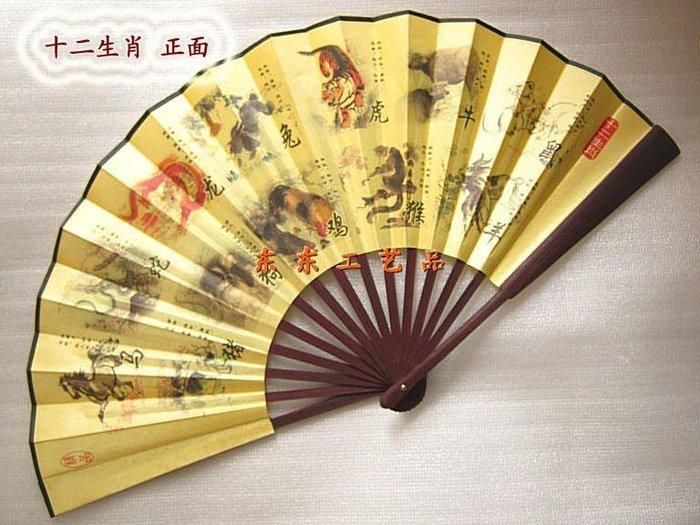 低價~雙面絹12生肖折扇【一尺竹架真絲絹扇子】十二生肖圖/男扇10寸