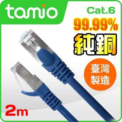 [富廉網]【Tamio】Cat.6 短距離高速傳輸POE網路線 2M 台北市
