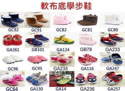 鞋鞋樂園~多款可愛嬰兒鞋 ~學步鞋~寶寶鞋~ 防滑鞋~幼兒鞋~男童鞋~女童鞋~彌月送禮-布底鞋~特價1雙125元